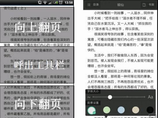 UC浏览器怎么看小说 看小说流程一览