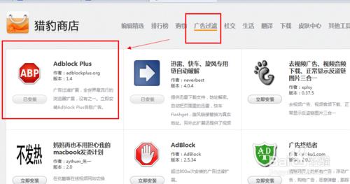 猎豹浏览器如何去除网页上的广告?去除网页上的广告方法分享