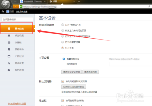 猎豹浏览器如何清除缓存?缓存清除流程一览