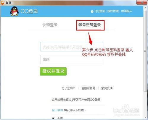 猎豹浏览器怎么登录 猎豹浏览器登录流程解析