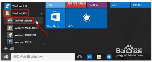 Win10如何打开IE浏览器?Win10打开IE浏览器的技巧分享