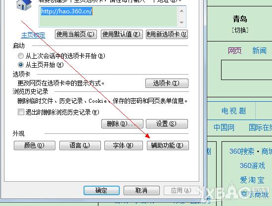 ie浏览器护眼保护色如何关闭?关闭ie浏览器护眼保护色的方法说明