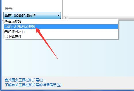 IE浏览器Flash插件如何启用IE?Flash设置位置分享