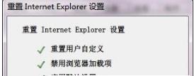 IE浏览器怎么重置?重置IE浏览器的方法说明