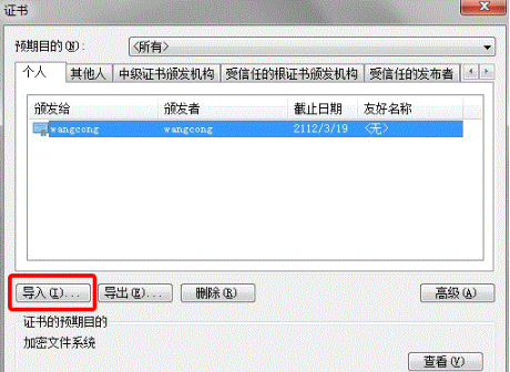IE数字证书怎么导入?IE数字证书导入方法讲解