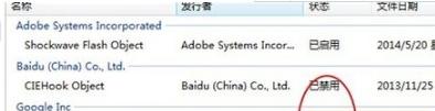 windows7系统ie浏览器打不开怎么回事?解决ie浏览器打不开的方法说明