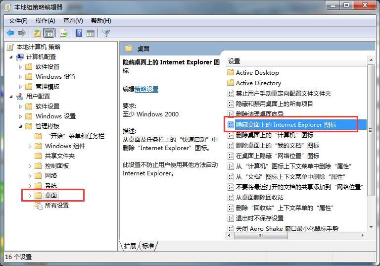 Win7系统怎么将IE浏览器从桌面隐藏?将IE浏览器从桌面隐藏的方法说明