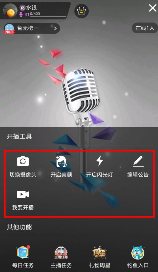 在TT语音里怎么开通直播间?开通直播间的方法说明