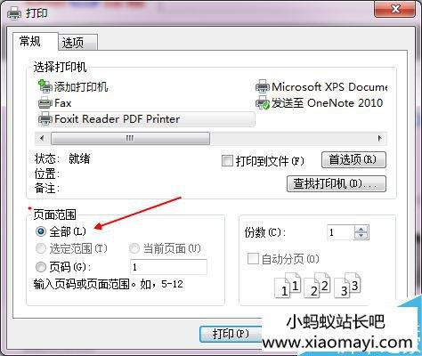 IE浏览器怎么将网页保存为pdf文档?将网页保存为pdf文档的方法说明