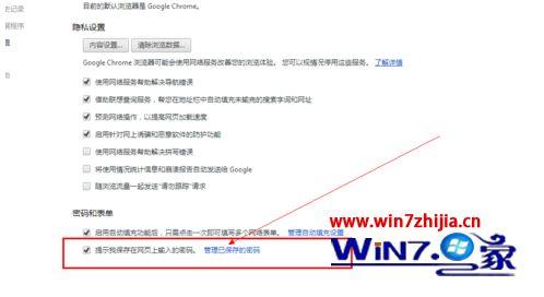 如何查看win7系统浏览器中网页自动登录保存的密码?查看win7系统浏览器中网页自动登录保存的密码的方法一览