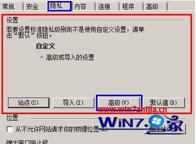 Win7系统每次打开ie浏览器网站都要重新登录如何解决?解决每次打开ie浏览器网站都要重新登录的方法分享