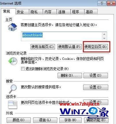 Win7纯净版系统ie浏览器如何设置主页为空白页?设置主页为空白页的方法说明