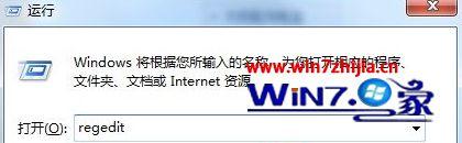 Windows7系统IE浏览器主页总是被2345篡改怎么解决?解决IE浏览器主页总是被2345篡改的方法介绍