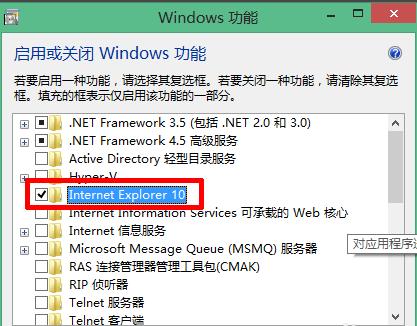 windows8怎么重装IE浏览器?windows8重装IE浏览器的方法说明