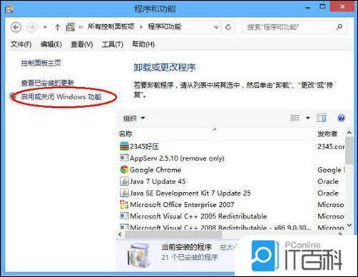 win8系统怎么卸载ie浏览器?win8系统卸载ie浏览器步骤分享