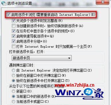 Win7系统在同一个浏览器窗口怎么打开多个网页?同一个浏览器窗口打开多个网页的方法介绍