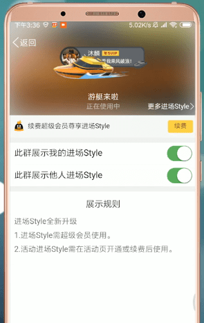 qq怎么设置进场style?进场style设置方法介绍