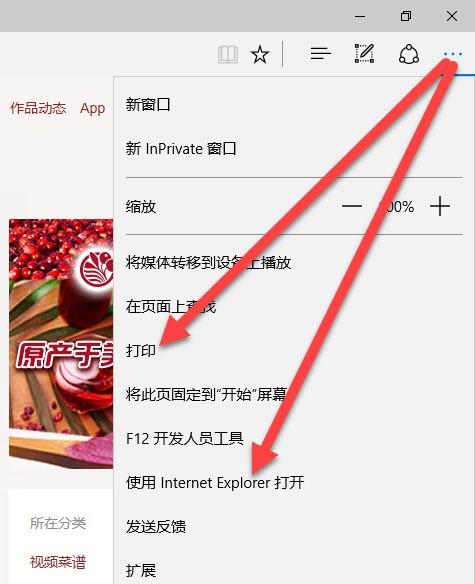 Edge浏览器怎么保存网页 保存网页方法一览