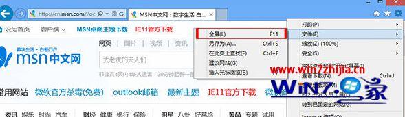 Win8系统下如何让IE浏览器全屏浏览网页?让IE浏览器全屏浏览网页的方法讲解