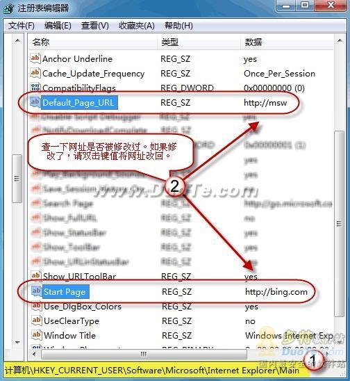 怎么修复IE 7/8被篡改的主页?修复IE 7/8被篡改的主页的方法说明