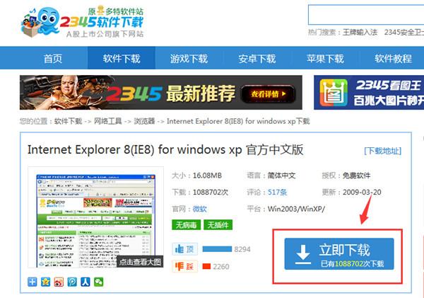 如何安装ie浏览器?安装ie浏览器的方法说明