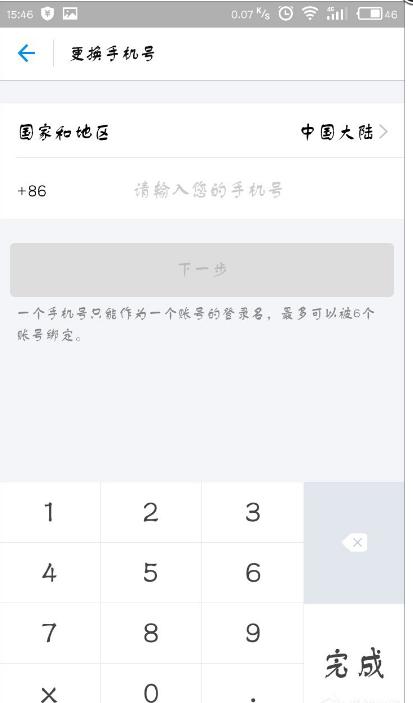 支付宝APP如何进行第二次绑定手机号码?第二次绑定手机号码的步骤一览