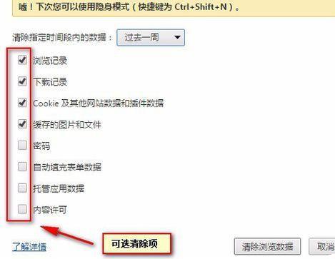 谷歌浏览器怎么清除浏览记录 清除浏览记录方法介绍