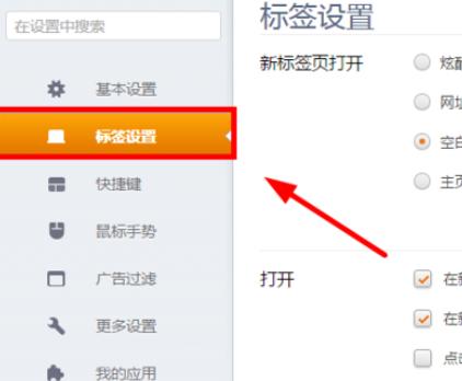 猎豹浏览器怎么设置双击关闭网页 双击关闭网页设置方式一览