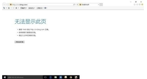 win10edge浏览器无法上网如何解决?解决win10edge浏览器无法上网的方法分享