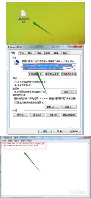 ie10浏览器怎么批量快捷复制网址?批量快捷复制网址的方法讲解