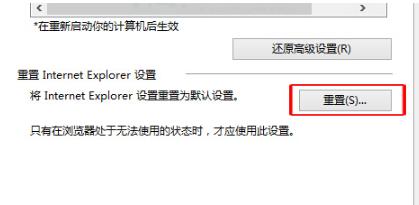 ie浏览器高级设置如何还原成默认设置?ie浏览器高级设置原成默认设置的方法分享
