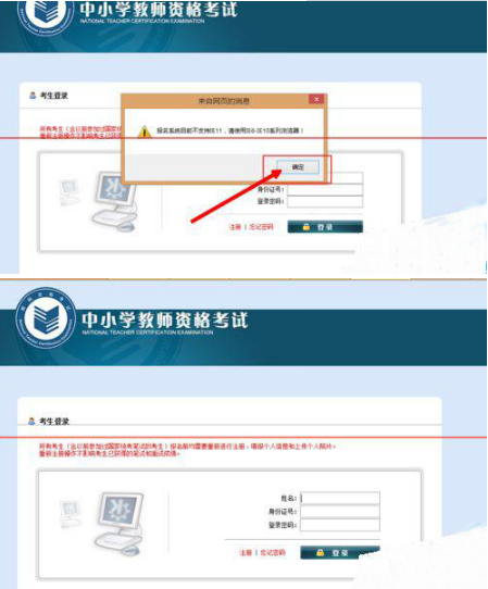 网站系统不支持ie11浏览器怎么回事?解决网站系统不支持ie11浏览器的方法讲解