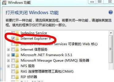 win7怎么卸载ie浏览器9?win7卸载ie浏览器9的方法一览