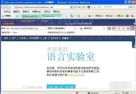 ie浏览器自动翻译网页怎么设置?ie浏览器自动翻译网页的设置方法说明