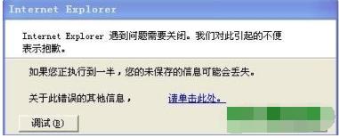 ie浏览器打不开怎么解决?解决ie浏览器打不开的方法说明