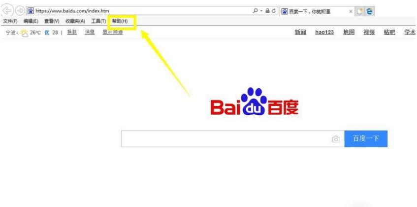 ie浏览器怎么升级?ie浏览器升级方法说明