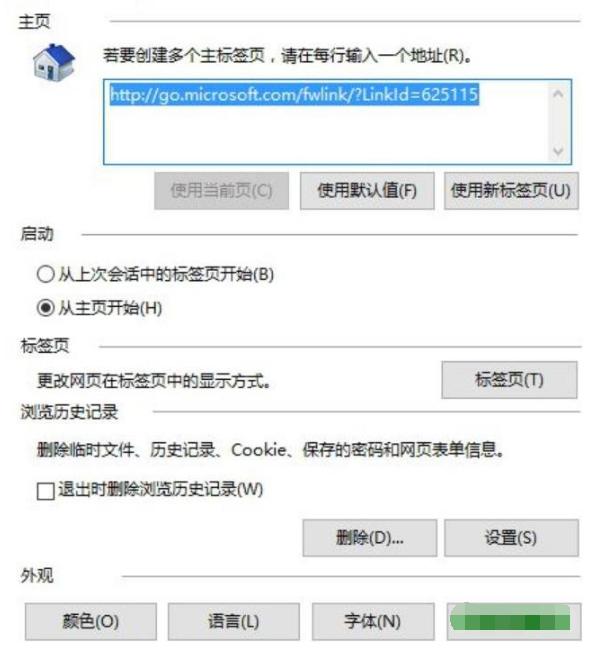 win10ie浏览器无法下载此文件如何解决?解决win10ie浏览器无法下载此文件的方法分享