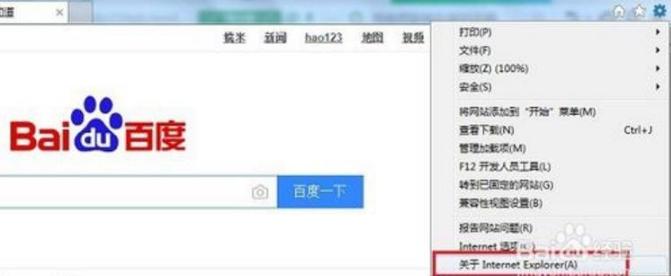 ie浏览器怎么升级到最新版本?ie浏览器升级到最新版本的方法讲解