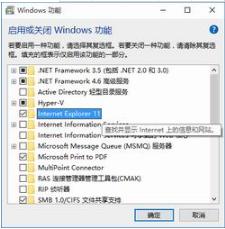 win10如何关闭IE11浏览器?win10关闭IE11浏览器的步骤一览
