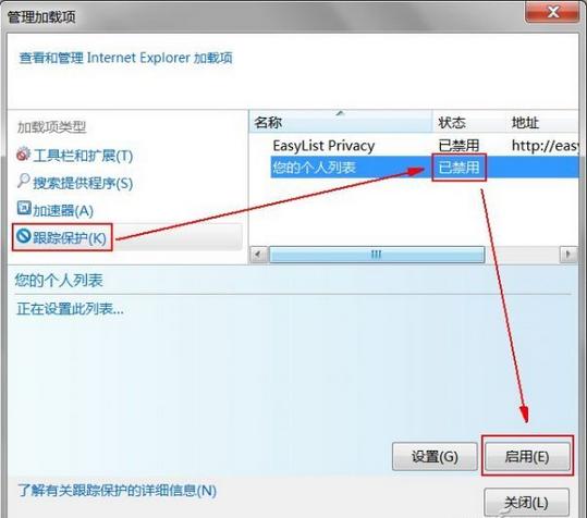 ie浏览器怎么拦截广告?ie浏览器截广告的步骤讲解
