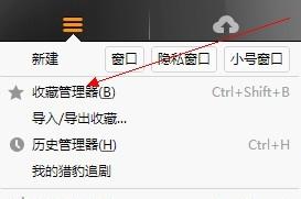 猎豹安全浏览器怎么同步网络收藏夹?同步网络收藏夹方法一览