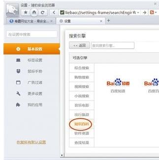 猎豹安全浏览器怎么添加搜索引擎 添加搜索引擎方法介绍