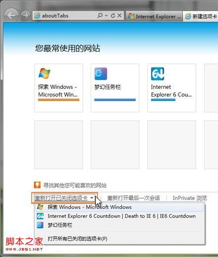 重新打开已关闭的网页操作方法分享ie9怎么重新打开已关闭的网页?