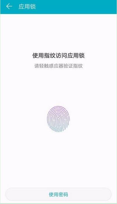 在华为mate20中如何设置指纹应用锁?指纹应用锁设置流程分享