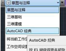 CAD如何调出工具栏?
