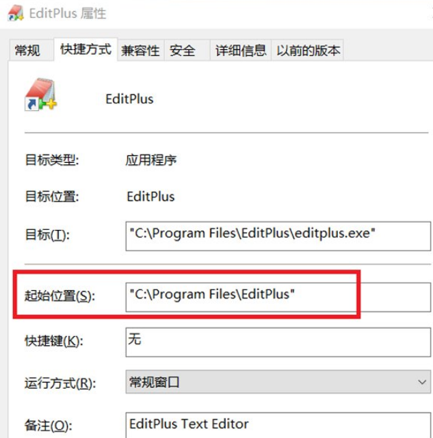 EditPlus如何汉化?EditPlus汉化方法介绍