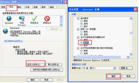 ie浏览器确实允许网页访问剪贴板如何取消?取消ie浏览器确实允许网页访问剪贴板的方法说明