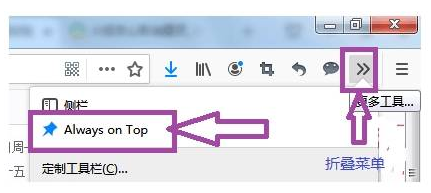 火狐浏览器如何取消窗口置顶?取消窗口置顶方法分享