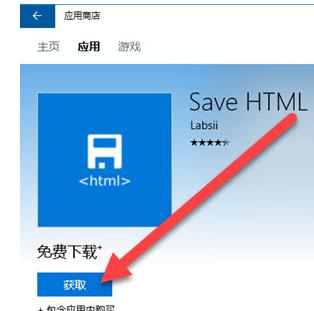 Edge浏览器怎么保存网页 保存网页方法介绍