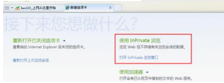 ie浏览器无痕浏览模式怎么设置?ie浏览器无痕浏览模式设置方法介绍